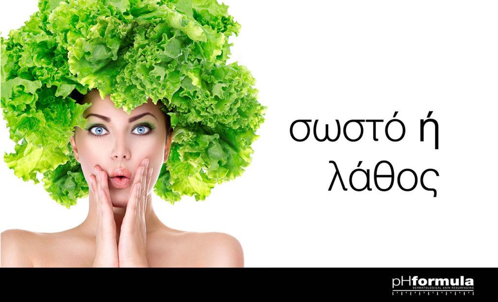 Είναι το δέρμα των χορτοφάγων πιο υγιές;